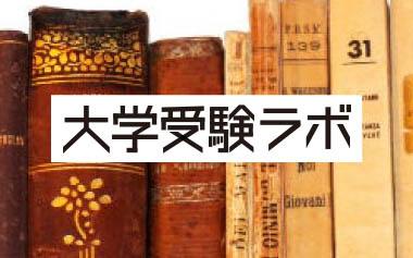 大学受験情報サイト「大学受験ラボ」