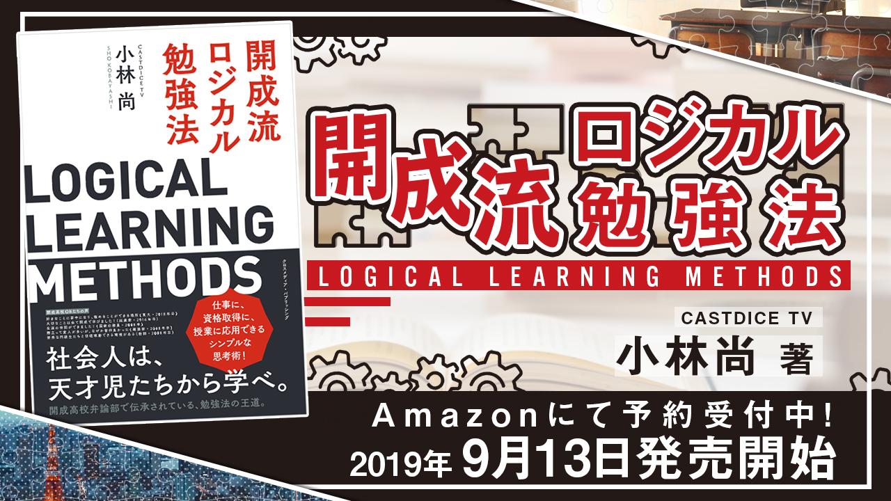 小林尚著『開成流ロジカル勉強法』が9月13日より発売となります