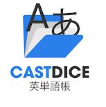CASTDICE英単語帳のアプリをリリース!!
